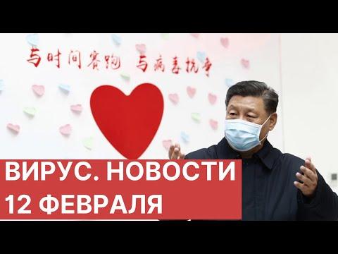 Коронавирус COVID-19. 12.02.2020 (12 февраля). Последние новости о коронавирусе. Китай сегодня