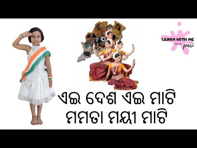 Ei Desha Ei Mati - Odia Patriotic Song | ଏଇ ଦେଶ ଏଇ ମାଟି  ମମତା ମୟୀ ମାଟି / 26 January / 15 August