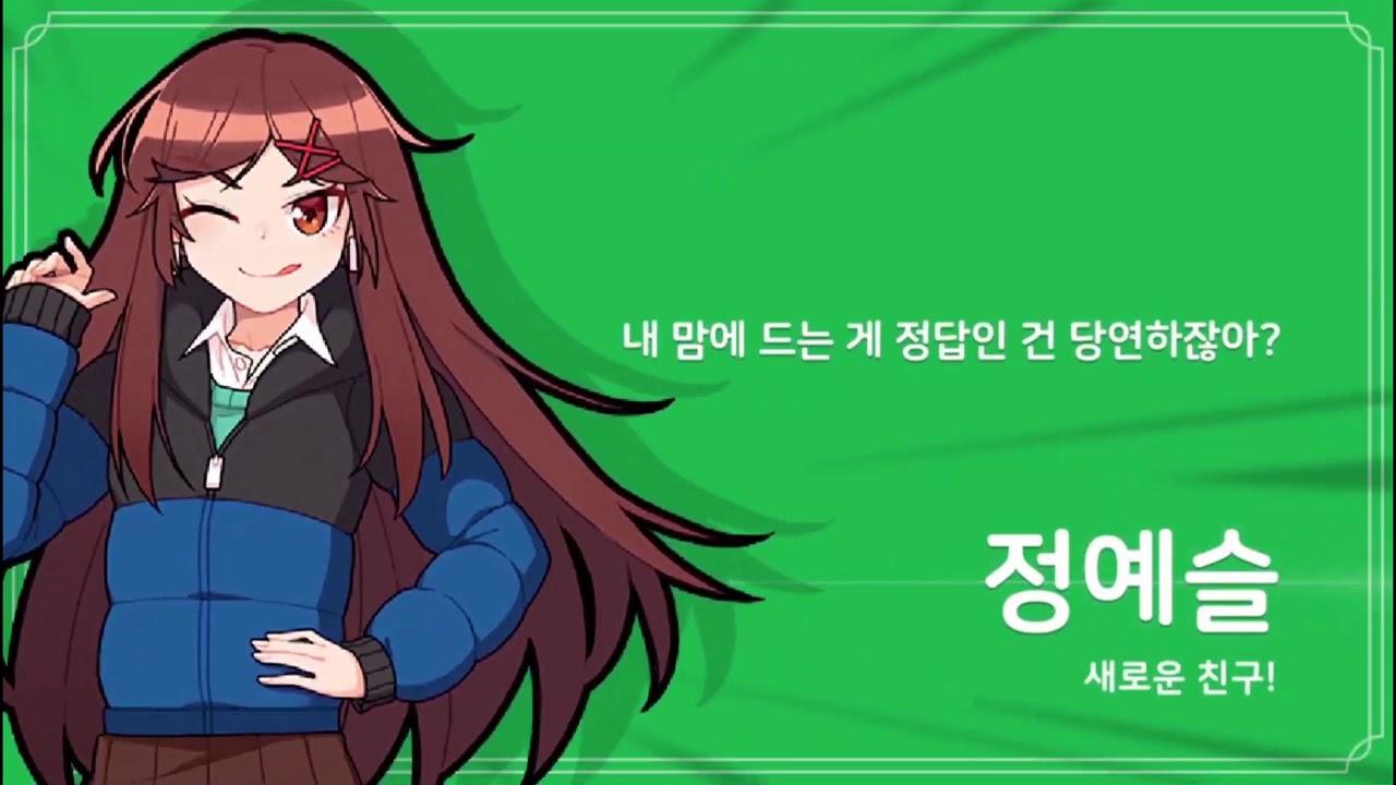 정예슬 테마곡 1시간