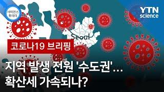 [코로나19브리핑] 지역 발생 전원 '수도권'…확산세 …