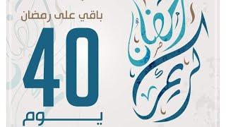 باقي 40 يوم على رمضان أقوى استعداد للأيام المعدودات 👇👇 40 jours restants pour le Ramadan