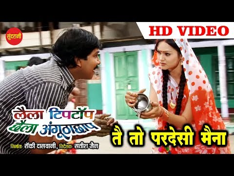 Tai To Pardeshi Maina - तै तो परदेशी मैना || Laila Tip Top Chhaila Angutha Chhap || HD Video Song
