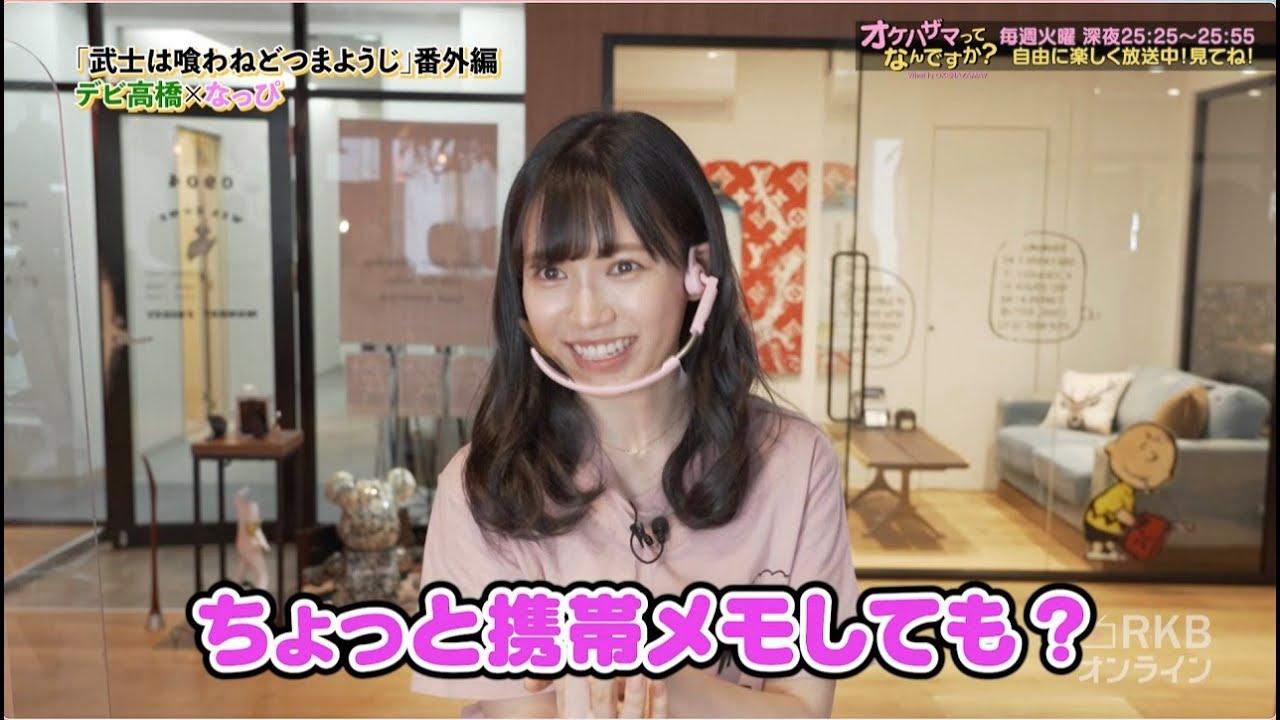 HKT48運上弘菜にデビログのデビ高橋がプレゼンする企画「武士は喰わねどつまようじ」#3