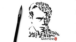 [페이지 원]의 캘리그라피 입니다. 불멸의 반항아 제임…