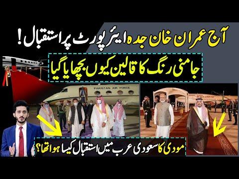 Pm Imran Khan Arrival In Jeddah & Get Welcome By Prince Salman Vs Pm Modi Visit Detail By Shahab