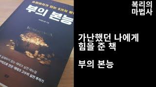 가난했던 직장인에게 희망을 준 책 #부의본능 #직장인재…