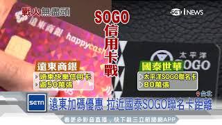 SOGO百貨更名 點燃遠東、國泰信用卡戰火|三立iNEWS