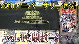 【遊戯王】20th ANNIVERSARY SET&復刻版Vol.1開封動画~懐かしの絶版パックで思い出を味わう~