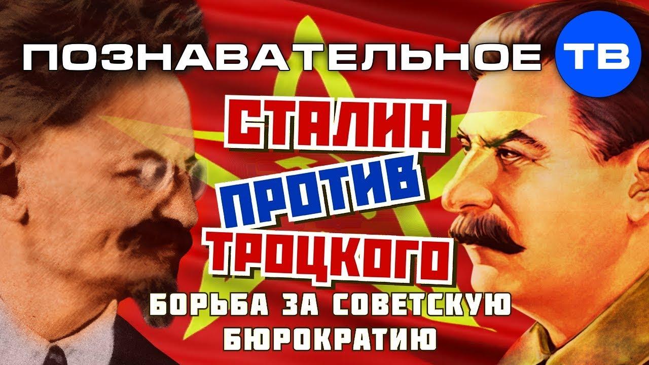 Сталин против Троцкого. Борьба за советскую бюрократию (Познавательное ТВ, Михаил Величко)