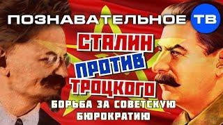 Сталин против Троцкого  Борьба за советскую бюрократию (Познавательное ТВ, Михаил Величко)
