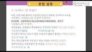 沪江《延世韩国语》第五册   제 16 3 과 한국의 대중…