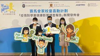 Publication Date: 2021-05-25 | Video Title: 「疫情對學童健康影響調查報告」新聞發佈會 精華片段