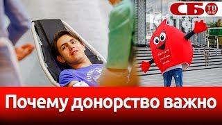 Сбор донорской крови организовали в торговом центре Минска