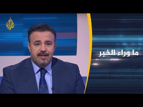 ???? ما وراء الخبر - انتخابات تونس.. هل هي شرارة لربيع عربي جديد؟  - نشر قبل 11 ساعة