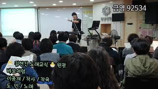김현진 노래교실 ? 광주 금호 원광신협(월) ? 바보처…