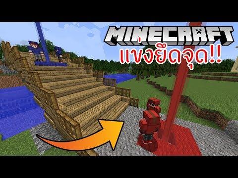 ยึดจุดแข่งกันในมายคราฟ!! ใครยึดได้คะแนนนำชนะ!! (Minecraft Capture)