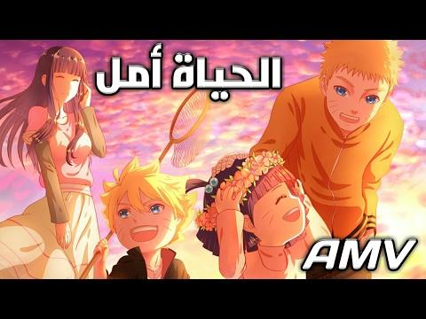 الحياة أمل    أغنيه جميله ومؤثره لا توصف    نهايه أنمي ناروتو 「AMV」 روعه لا يفوتك 【Naruto Shippuden】