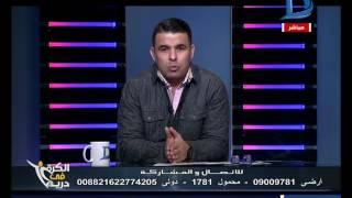 الكرة فى دريم| أحمد توفيق وعلى جبر يشعلان الخلاف داخل الزمالك بعد مباراة طنطا