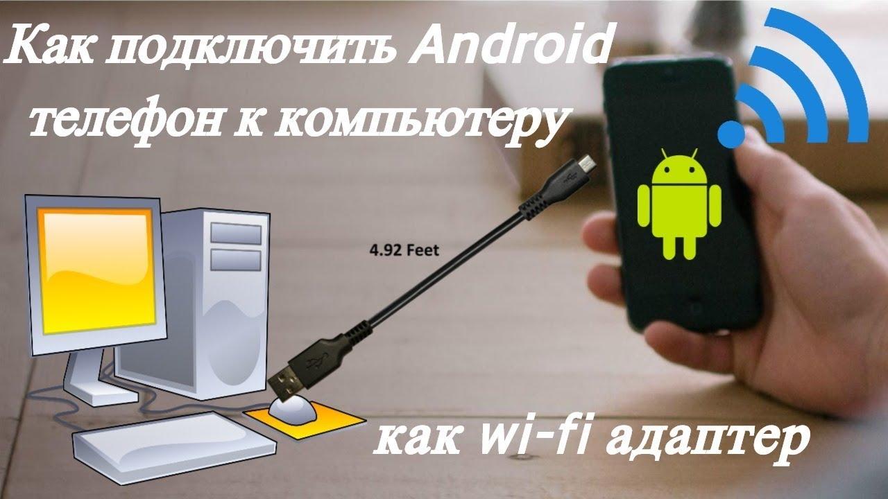 ab60d9fbd2a0e Как подключить Android телефон к компьютеру, как wi-fi адаптер - YouTube