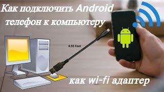Як підключити Android телефон до комп