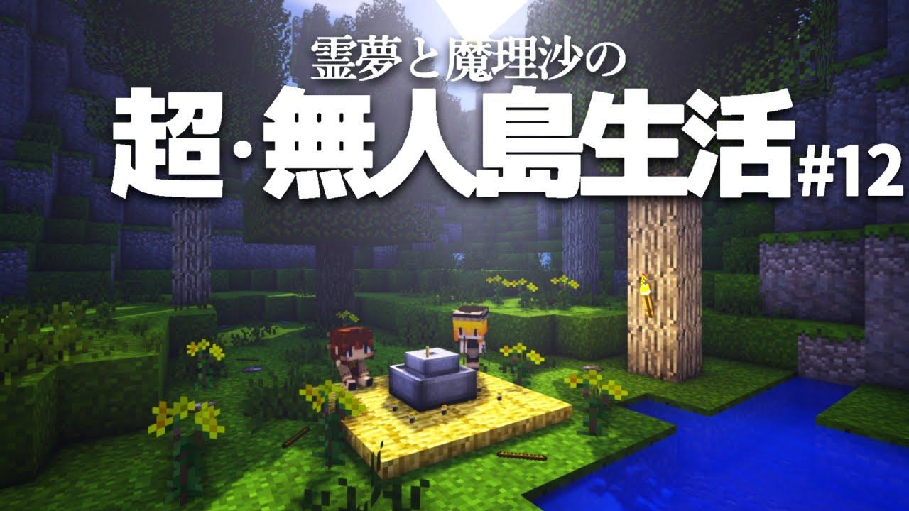 【Minecraft】超・無人島生活 12日目~臼【ゆっくり実況】