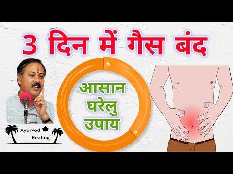 पेट की गैस का घरेलु उपचार | pet ki gas ka gharelu upay ilaj upchar by rajiv dixit