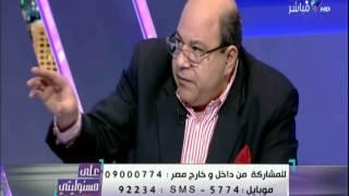 على مسئوليتي - محمود عطية لـ أحمد موسى يصرخ علي الهواء: «الزيطة بتاعة الإعلام متتعملشي عليا»