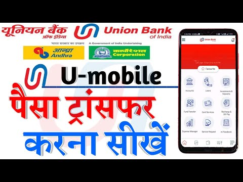 Union bank of India U-Mobile money transfer | how to transfer money from U-mobile
