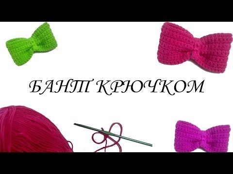 Бантик крючком. Вязание для начинающих.