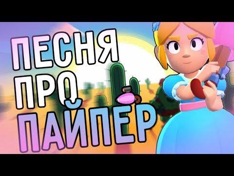 КЛИП - ПЕСНЯ ПРО ПАЙПЕР