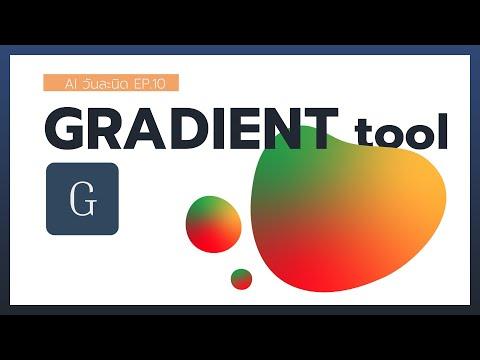 Gradient tool วิธีไล่สีใน Illustrator | พื้นฐาน illustrator ep.10