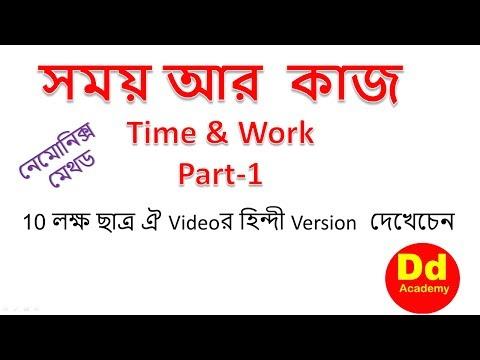 time & Work Bangla Part 1 -সময় এবং কাজ-Most important for ibps,ssc,wbcs Railway