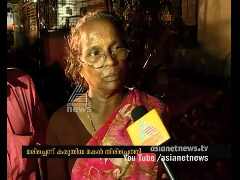 Dead Women Returned Alive from Trivandrum Medical College Mortuary | FIR 25 Jan 2016