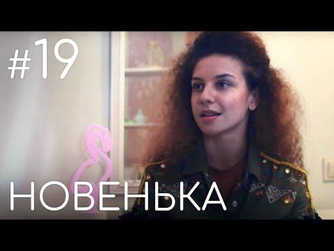 Сериал Новенькая. Серия 19 | ДЕТЕКТИВНАЯ МЕЛОДРАМА (English Subtitles)