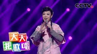《天天把歌唱》 20191210| CCTV综艺