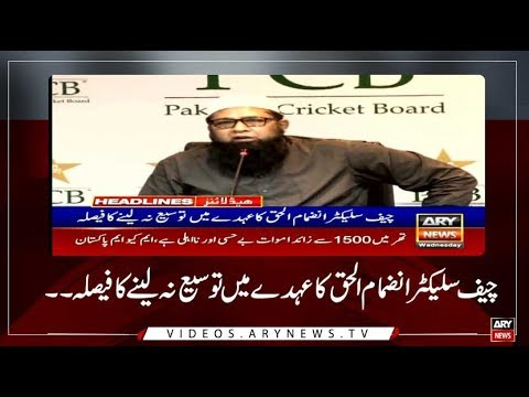 Headlines ARYNews 1500  17th July 2019