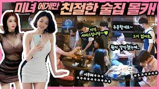 [몰카] Eng CN sub) 미녀에게만 친절한 술집이 있다고? ㅋㅋ 남자손님 거절하는 이유 개신박 하네 ㅋㅋ 술집 전체 공황상태 ㅋㅋㅋ(feat. 박가린, 박가을)