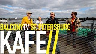 �������� ���� KAFE - VESNA NE V TEMU (BalconyTV) ������
