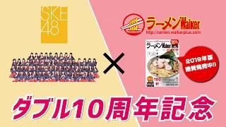 SKE48×ラーメンWalkerのダブル10周年記念企画「SKE48ラーメン部SP」!! S...