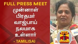 முன்னாள் பிரதமர் வாஜ்பாய் நலமாக உள்ளார் - தமிழிசை | Tamilisai Soundararajan Press Meet