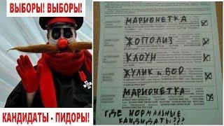 Вот они - РЕАЛЬНЫЕ ВЫБОРЫ в России