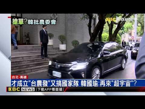 成立「國家隊」搶單? 韓國瑜嗆農委會「腦袋有問題」