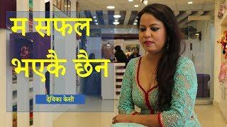 पशुपति शर्मा फापेकी देविका | Interview with Devika KC