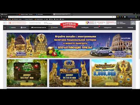 ⚡⚡⚡2 000 000 лей !!! Электронные Билеты... от Национальный лотерей 🔴😱👌👍