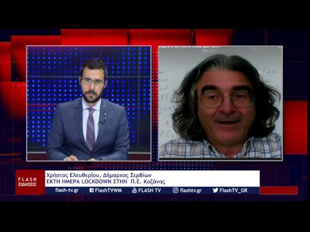 Ο δήμαρχος Σερβίων Χρήστος Ελευθερίου για την έκτη ημέρα lockdown και την κατάσταση στο δήμο