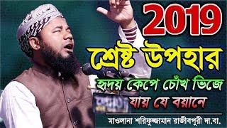 Bangla Waz 2019 হৃদয় কেপে চোখ ভিজে যায় যে বয়ানে Maulana Sharifuzzaman Rajibpuri