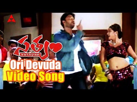 Ori Devuda Video Song || Satyam Movie || Sumanth, Genelia Dsouza