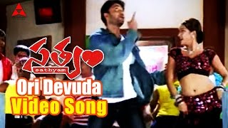 Ori Devuda Video Song || Satyam Movie || Sumanth, Genelia Dsouza
