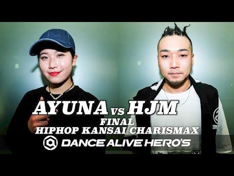 AYUNA(M.A-1) vs HJM(Preppy)  FINAL /  DANCE@LIVE 2017 HIPHOP KANSAI CHARISMAX