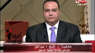 بالفيديو.. نبيل نعيم: ينتشر في الفيوم جماعات